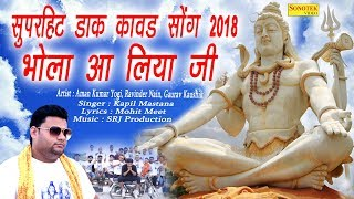 Super Hit Dak Kawad Song 2018    Bhola AA Liya Ji    Mohit Meet    Lattest Bhole Baba Song