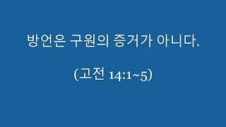 경주성경침례교회 주일 오전 설교 (2019. 10. 2…
