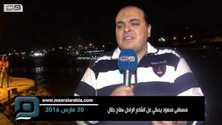 مصر العربية | مصطفى محمود يحكي عن الشاعر الراحل صلاح جلال