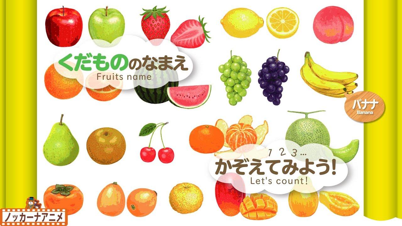 【19種類】果物のなまえをおぼえよう&数をかぞえてみよう!知育【赤ちゃん・子供向けアニメ】Learn fruits name   Let's count!