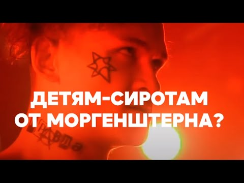 Моргенштерн пожертвовал 666 666 рублей