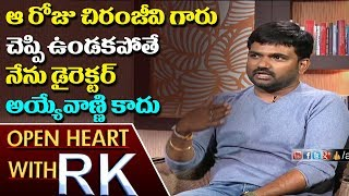 Director Maruthi About Chiranjeevi and Allu Arjun | Open Heart with RK | ABN Telugu