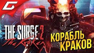 The SURGE 2 DLC: Kraken ➤ ОГРОМНЫЙ КОРАБЛЬ КРАКОВ