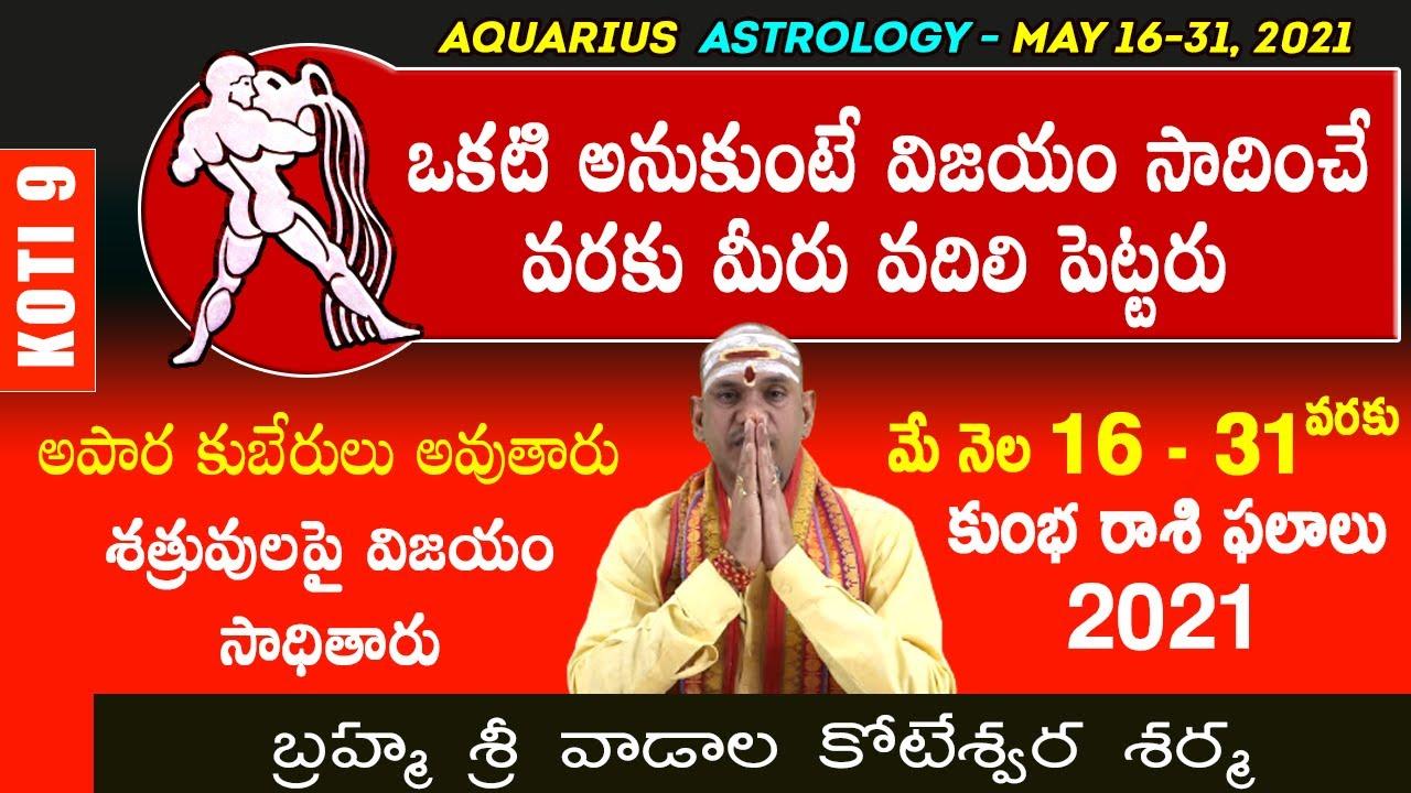 Kumba Rashi Phalithalu May 15 to 31, 2021 | కుంభ  రాశి ఫలాలు మే 2021 |  Aquarius  Astrology | Koti 9
