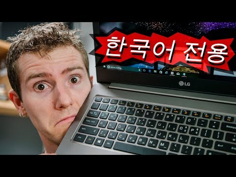 The Korean Laptop You Can T Buy Youtube