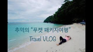 [Travel]푸켓 패지키여행 -아시아나항공 해산물식,…