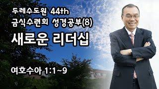 두레수도원 44th 금식수련회 성경공부(8) - 새로운…