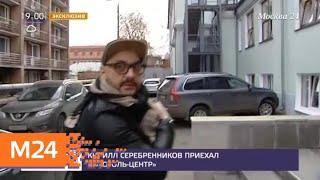 """Смотреть видео Кирилл Серебренников приехал в """"Гоголь-центр"""" - Москва 24 онлайн"""