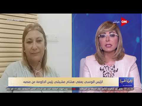 كلمة أخيرة - الإعلامية يسر حزقي تصف المشهد التونسي ليلة أمس.. ورد فعل الإخوان