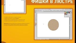 Видео уроки Adobe Illustrator. Урок #7: Быстрый способ создания простейшего паттерна.