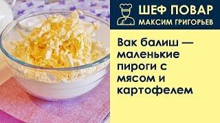 Вак балиш маленькие пироги с мясом и картофелем . Рецепт от шеф повара Максима Григорьева