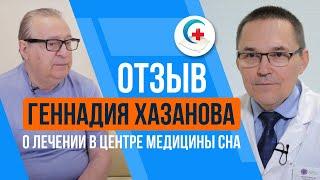 Смотреть Геннадий Хазанов о лечении сна в Центре медицины сна доктора Бузунова ✧ Отзыв онлайн