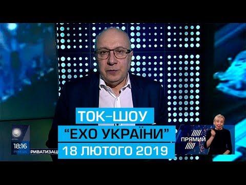 """Ток-шоу """"Ехо України"""" від 18 лютого 2019 року"""