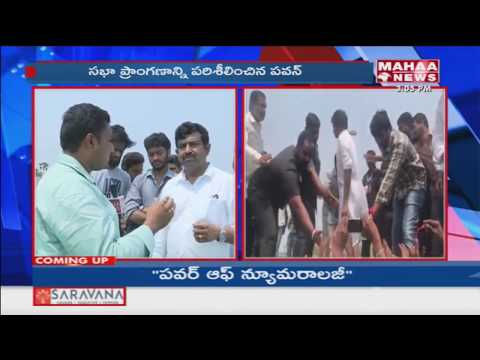 Pawan Kalyan Inspects Janasena Formation Day Arrangements | Hari Prasad Face to Face | Mahaa News