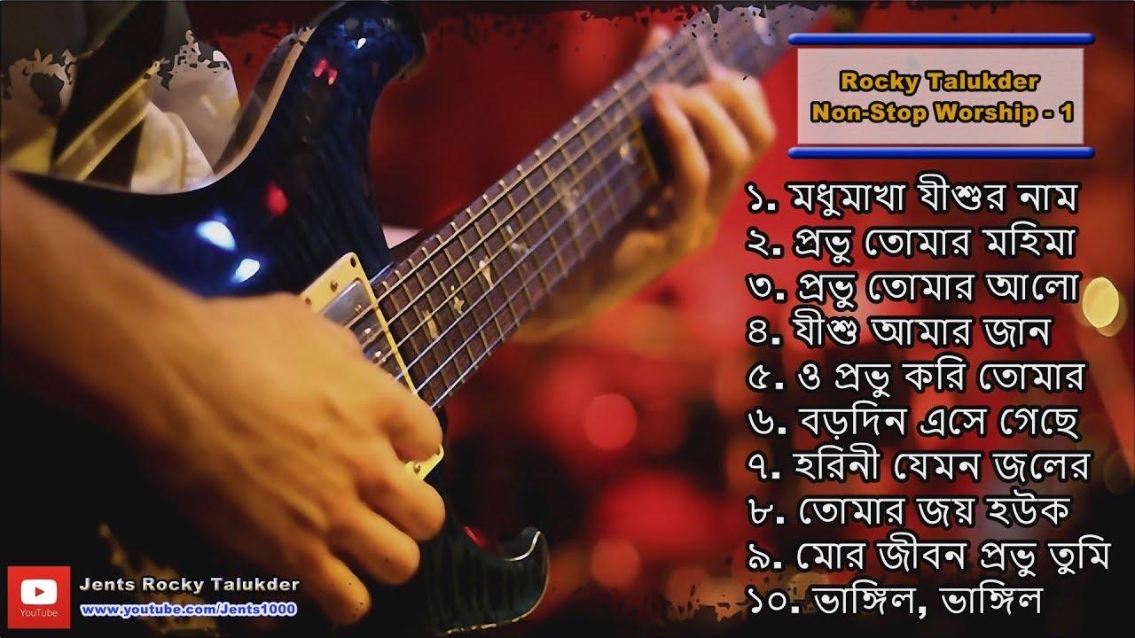 Rocky Talukder Album - 1 (বাংলা খ্রীষ্টিয় ভিডিও গান) #Bangla Christian Songs | Video Jukebox