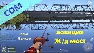 Русская рыбалка 4 - река Волхов - Сом перед жд мостом