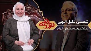 Dorehami Mehran Modiri E 63 - دورهمی مهران مدیری با شمسی فضل اللهی