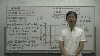 98 半減期 『秘伝の物理講義[電磁気・熱・原子]』