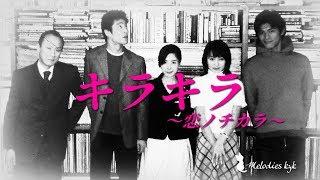 キラキラ~ 2002年2月27日リリース、小田和正通算21枚目のシングル。 フ...