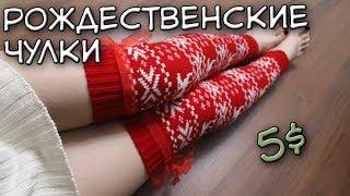 Рождественские чулки с aliexpress. Что подарить на Новый Год?