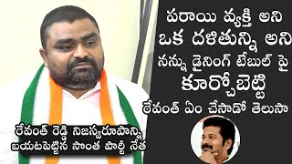 EXCLUSIVE VIDEO: Congress Leader Manavatha Roy REVEALS Original Character Of MP Revanth Reddy | PQ