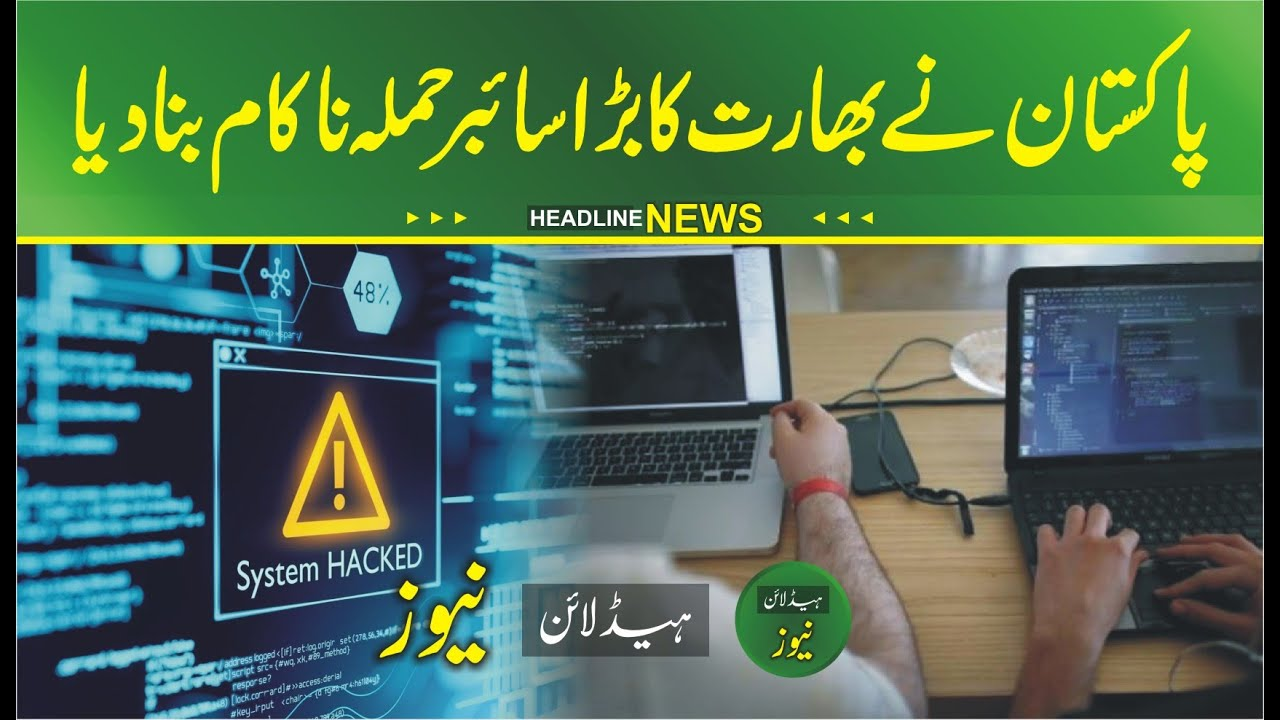 Pakistan Army foils major Indian cyber attack | Pakistan agencies foiled a major Indian cyber attack