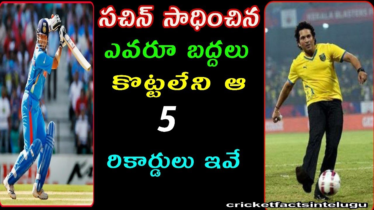 Sachin Tendulkar All Time World Records | Unbeatable Records | Cricket Facts in Telugu