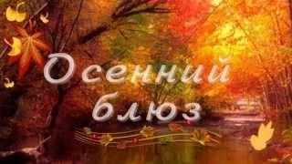 Осенний блюз - краски осени!