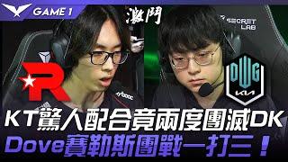 KT vs DK SuperKT!KT驚人配合竟兩度團滅DK  Dove賽勒斯團戰一打三!Game 1 | 2021 LCK夏季賽精華 Highlights