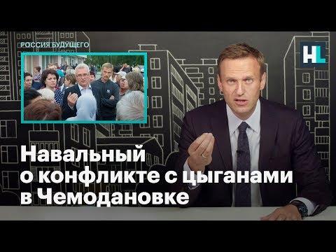 Навальный о конфликте с цыганами в Чемодановке