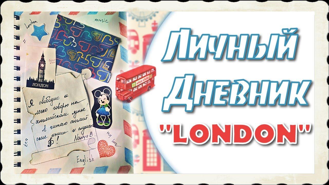личный дневник по-английски картинки