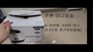 [쿠첸] 미니밥솥 뉴 마이컴 크리미 미니 3.5인용 전…