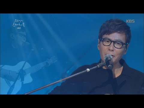 [kbs World] 유희열의 스케치북 - 윤상 - 여름밤의 꿈.20151030