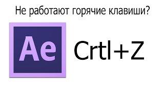Не работает горячие клавиши Ctrl+Z в After Effects cc 12.1 (cs6)(Adobe After Effects Программное обеспечение компании Adobe Systems для редактирования видео и динамических изображений,..., 2015-04-06T18:53:25.000Z)