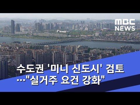 """수도권 '미니 신도시' 검토…""""실거주 요건 강화"""" (2018.09.05/뉴스데스크/MBC)"""