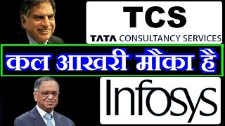 infosys & TCS ( कल आख़री मौका है ) । Tcs dividend, infosys dividend । Stock market news by SMkC