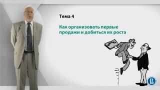 Курс лекций «Создание нового бизнеса». Лекция 4: Как организовать первые продажи.