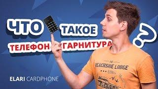 Обзор мини-телефона-гарнитуры Elari CardPhone ✔