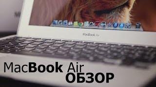 Apple MacBook Air 11 ОБЗОР / UNBOXING / REVIEW