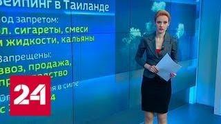 10 лет таиландской тюрьмы грозит двум российским туристам за электронную сигарету - Россия 24