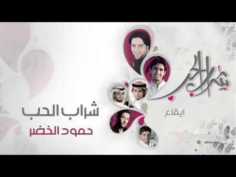 حمود الخضر - شراب الحب (إيقاع) | (Humood AlKhudher - Sharab Al Hub (Eqaa