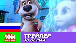 Трейлер - Говорящий Том и Друзья, 38 серия
