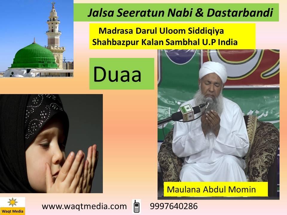 Duaa By Maulana Abdul Momin