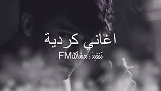 اغاني كردي حزين 2018اجمل اغنية كردية حزينة