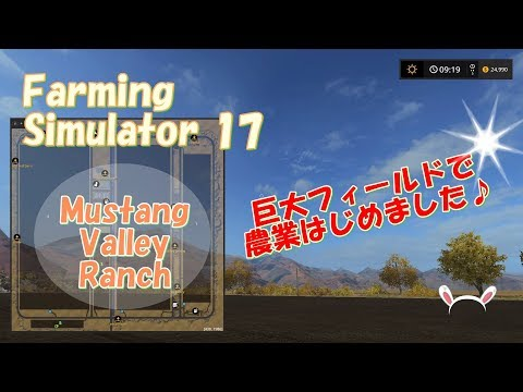 FS 17 (PS4) Mustang Valley Ranch編 Ep.1 目指せ、全フィールド購入!の巻