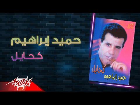 Hamid Ibrahim - Kahayel | حميد ابراهيم - كحايل