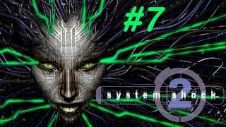 Прохождение System Shock 2 #7: Не очень страшный грузовой отсек 2.