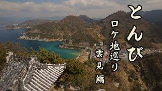静岡県賀茂郡松崎町の雲見地区。 小さな集落ですが 温泉、釣り、ダイビ...