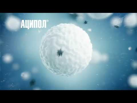 Реклама Аципол от диареи 2017