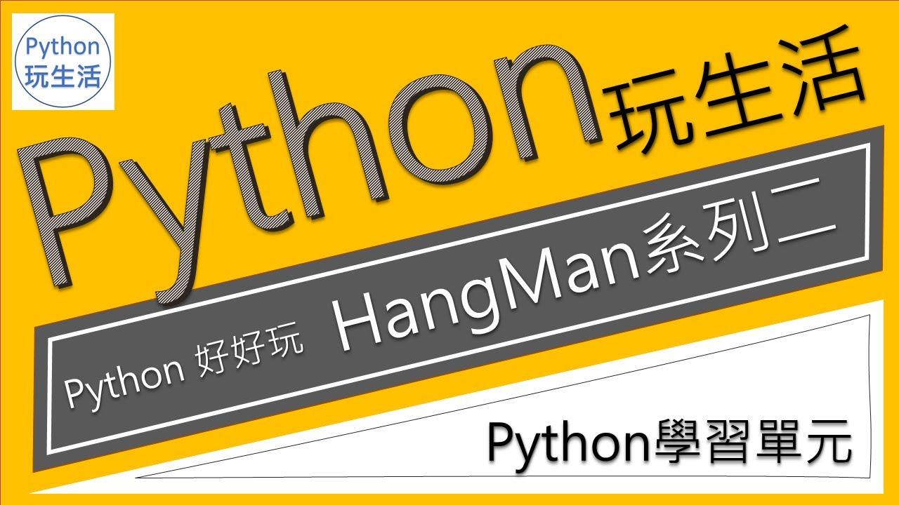 Python好好玩-hangman-2